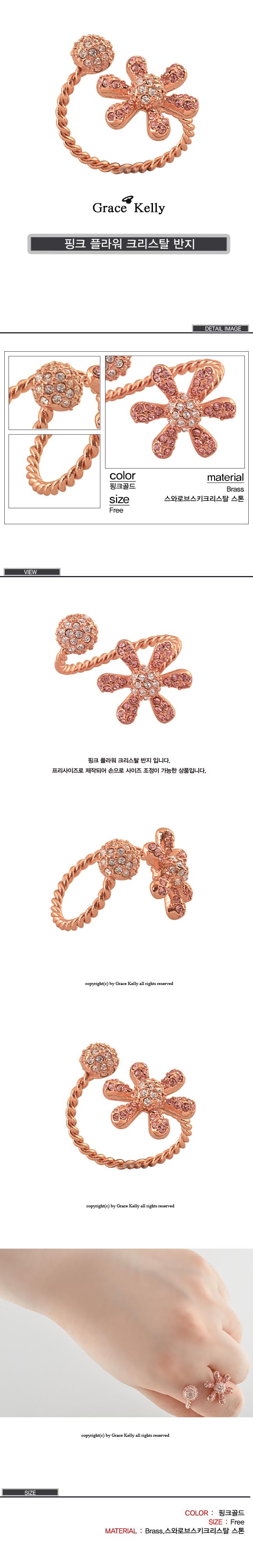 핑크 플라워 크리스탈 반지 - 그레이스켈리, 26,000원, 패션, 패션반지